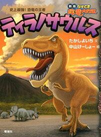 ティラノサウルス 史上最強!恐竜の王者 (新版なぞとき恐竜大行進) [ たかしよいち ]