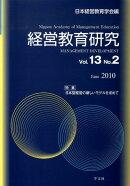 経営教育研究(vol.13 no.2)