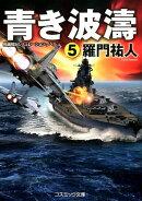 青き波濤(5)