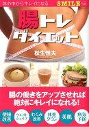【バーゲン本】腸トレダイエット
