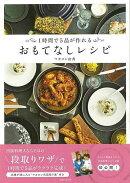 【バーゲン本】1時間で5品が作れるおもてなしレシピ