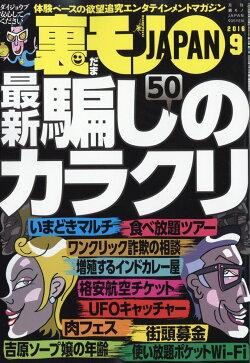 裏モノ JAPAN (ジャパン) 2016年 09月号 [雑誌]