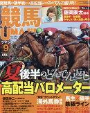UMAJIN (ウマジン) 2016年 09月号 [雑誌]