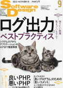 Software Design (ソフトウェア デザイン) 2016年 09月号 [雑誌]