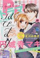 Petit comic (プチコミック) 2016年 09月号 [雑誌]