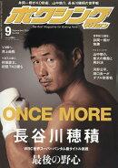 ボクシングマガジン 2016年 09月号 [雑誌]