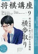 NHK 将棋講座 2016年 09月号 [雑誌]