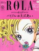 ROLa (ローラ) 2016年 09月号 [雑誌]