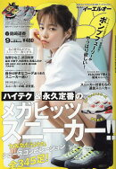 Samurai ELO (サムライ イーエルオー) 2016年 09月号 [雑誌]