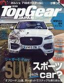 Top Gear JAPAN (トップギアジャパン) 004 2016年 09月号 [雑誌]