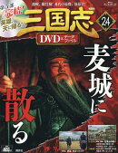 三国志DVD (ディーブイディー)&データファイル 2016年 9/1号 [雑誌]