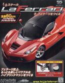 週刊 ラ フェラーリをつくる 2016年 9/21号 [雑誌]