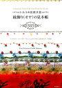 トルコの伝統手芸縁飾り(オヤ)の見本帳 イーネオヤ・トゥーオヤ・ボンジュックオヤなど585 [ 石本寛治 ]