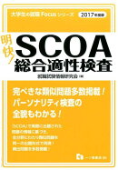 明快!SCOA総合適性検査(〔2017年度版〕)