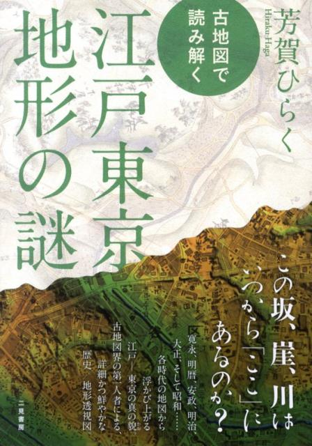 古地図で読み解く江戸東京地形の謎 [ 芳賀啓 ]