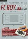 FC互換機 FC BOY in 88ゲーム SAN-EIホビーシリーズ ([バラエティ])