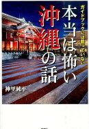 ガイドブックには載っていない本当は怖い沖縄の話