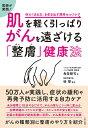 肌を軽く引っぱりがんを遠ざける「整膚」健康法 (わかさカラダネBooks) [ 角田朋司 ]