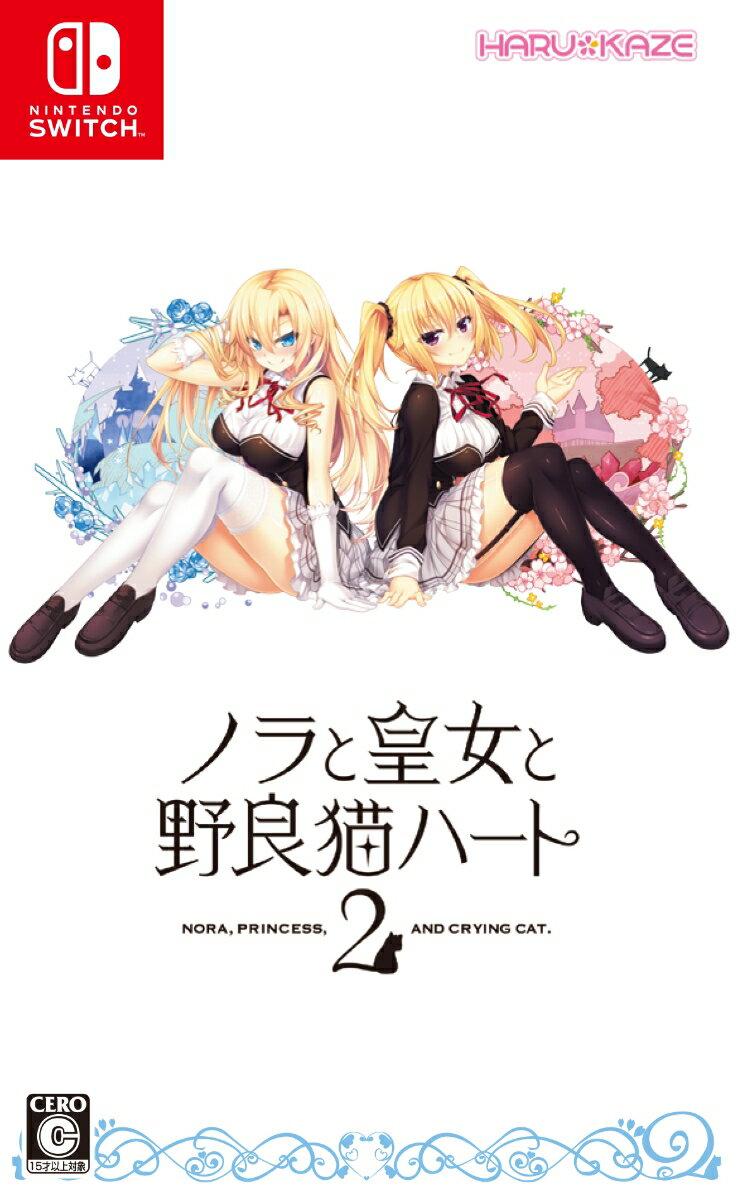 ノラと皇女と野良猫ハート2 通常版 Nintendo Switch版