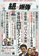 月刊 紙の爆弾 2016年 09月号 [雑誌]