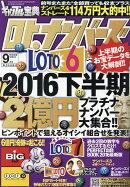 ギャンブル宝典 ロト・ナンバーズ当選倶楽部 2016年 09月号 [雑誌]