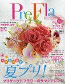 季刊 PreFla (プリ*フラ) 2016年 09月号 [雑誌]