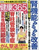 健康365 (ケンコウ サン ロク ゴ) 2016年 09月号 [雑誌]