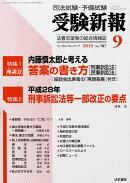受験新報 2016年 09月号 [雑誌]