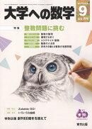 大学への数学 2016年 09月号 [雑誌]