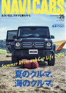 NAVI CARS (ナビカーズ) 25 2016年 09月号 [雑誌]