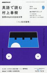 NHK ラジオ 英語で読む村上春樹 2016年 09月号 [雑誌]