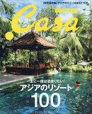 Casa BRUTUS (カーサ・ブルータス) 2016年 09月号 [雑誌]