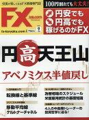 月刊 FX (エフエックス) 攻略.com (ドットコム) 2016年 09月号 [雑誌]