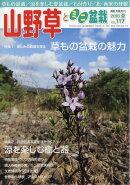 山野草とミニ盆栽 2016年 09月号 [雑誌]