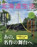 北海道生活 2016年 09月号 [雑誌]