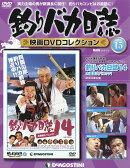 隔週刊 釣りバカ日誌映画DVDコレクション 2016年 9/13号 [雑誌]