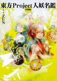 東方Project人妖名鑑 宵闇編 [ ZUN ]