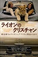 【謝恩価格本】ライオンのクリスチャン