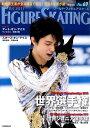 ワールド・フィギュアスケート(69)