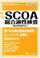 明快!SCOA総合適性検査(〔2016年度版〕)