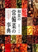 和食の常備菜の事典