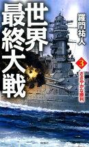 世界最終大戦(3)