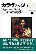 西洋絵画の巨匠11 カラヴァッジョ