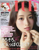 with (ウィズ) 2016年 09月号 [雑誌]