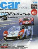 car MAGAZINE (カーマガジン) 2016年 09月号 [雑誌]