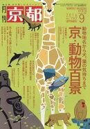 月刊 京都 2016年 09月号 [雑誌]