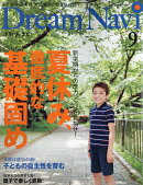 Dream Navi (ドリームナビ) 2016年 09月号 [雑誌]