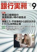 銀行実務 2016年 09月号 [雑誌]