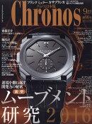 Chronos (クロノス) 日本版 2016年 09月号 [雑誌]