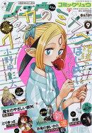 月刊 COMIC (コミック) リュウ 2016年 09月号 [雑誌]